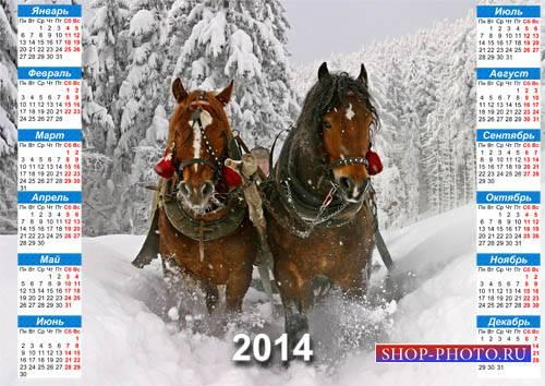Настенный календарь - Две лошадки на снегу мчатся по лесу