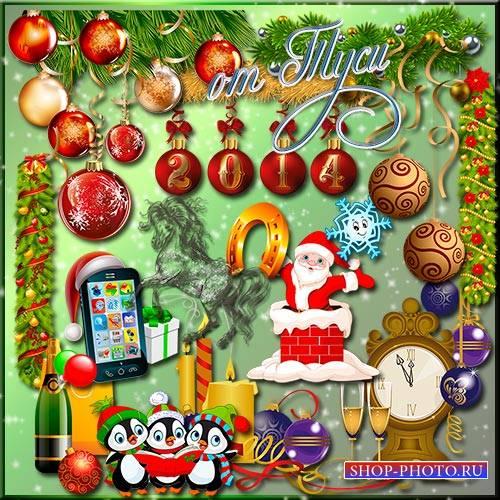 Клипарт - Новогодние каникулы