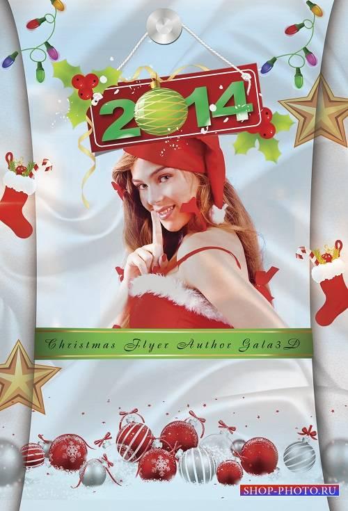 Рождественский флаер - Photoshop PSD