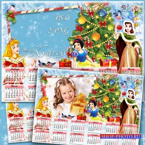 Календарь с фоторамкой на 2014 год - Прекрасные принцессы Диснея