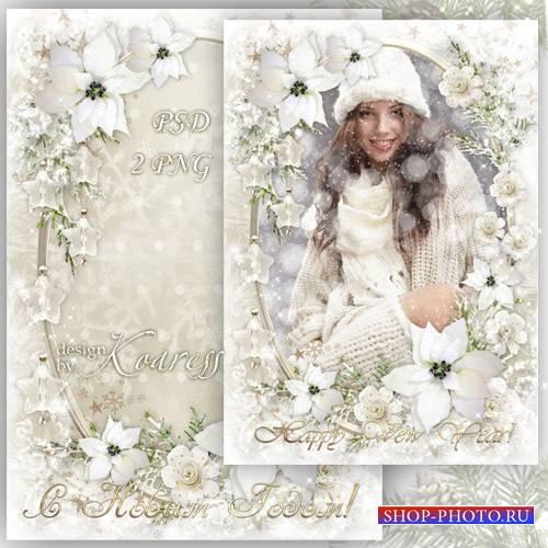 Новогодняя поздравительная рамка для фото - Серебристый снег блестящий