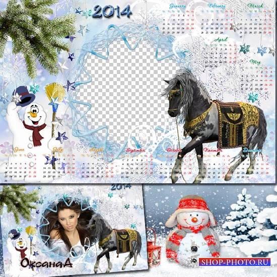 Календарь и фоторамка на 2014 год – Пусть в год лошади всем повезёт