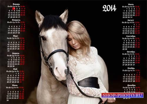 Красивый календарь - Девушка с красивой лошадкой