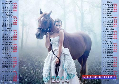 Календарь 2014 - Девушка и лошадь стоят в тумане