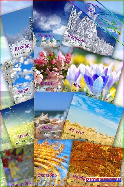 Календарь для фотошопа - На каждый месяц