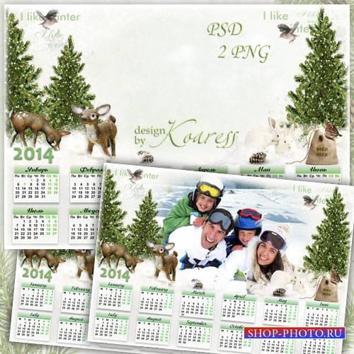 Детский, семейный календарь с фоторамкой - В зимнем лесу