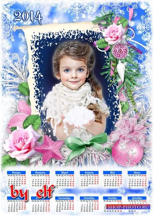 Календарь на 2014 год с рамкой для фото  - В жизни пусть побольше будет све ...