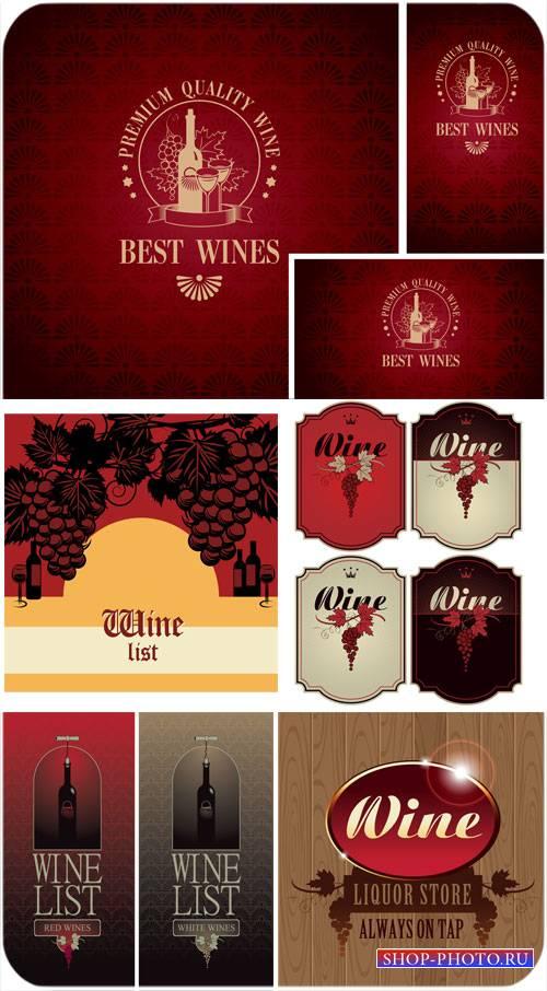 Вино, стильные этикетки в векторе