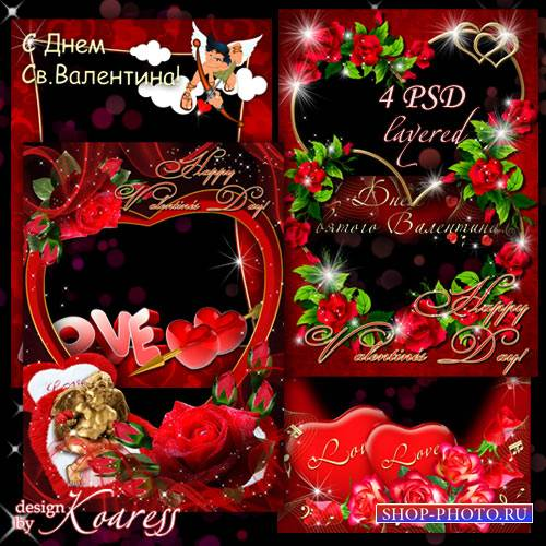 Набор многослойных рамок для фото - С Днем Всех Влюбленных