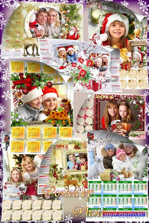 Набор новогодних календарей-рамок на 2014 год