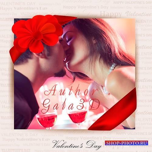 День Святого Валентина - Поздравительная открытка (рамка)