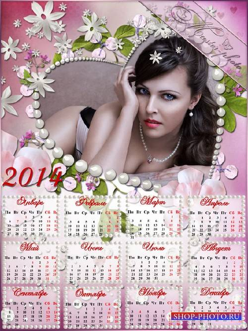 Календарь для фотошопа 2014 - Мое большое сердце
