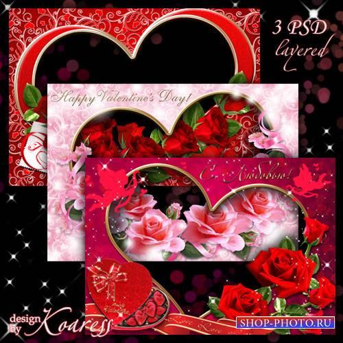 Набор многослойных рамок-валентинок ко Дню Святого Валентина с вырезом в фо ...