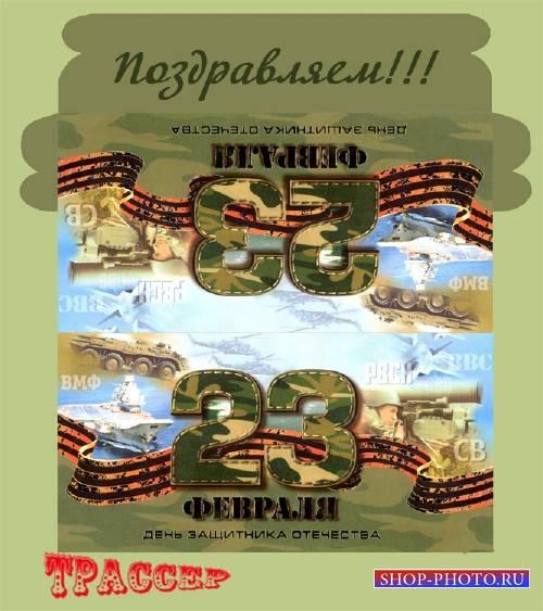 День защитника Отечества - Конверт для денег подарочный
