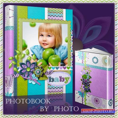 Детская универсальная фотокнига - Малыши