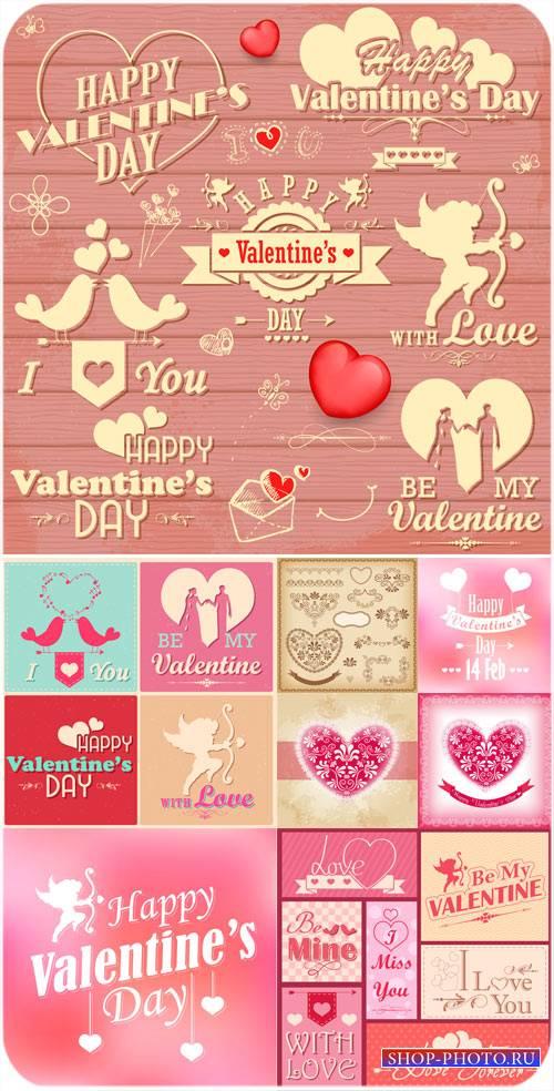 С днем святого Валентина, сердечки, ангелочки, дизайнерские элементы в вект ...