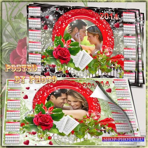 Календарь - рамка на 2014 год - Музыка нашей любви