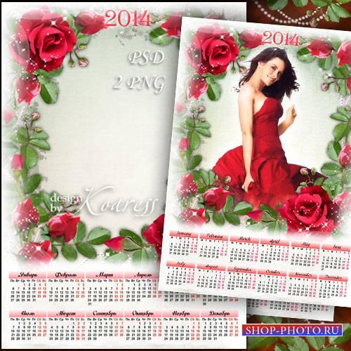 Календарь с рамкой для фотошопа на 2014 - Красные розы, нежный аромат