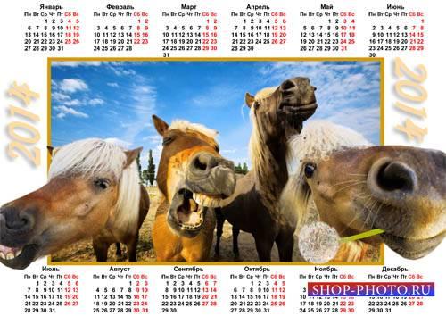 Календарь на 2014 год - Улыбающиеся 4 лошади