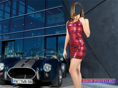 Шаблон для фото - Рядом с авто девушка в коротком платье