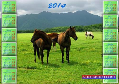 Красивый календарь - На зеленой поляне среди гор пасутся лошади
