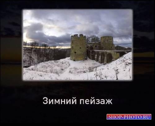 Видео обучающее для photoshop - Зимний день