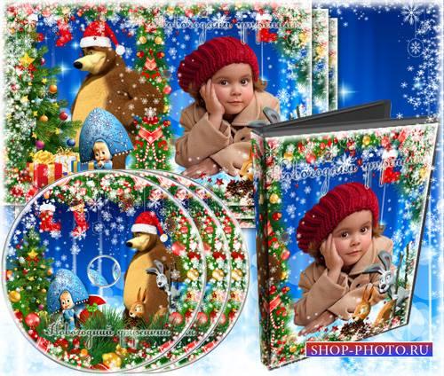Обложка и задувка на DVD диск- Новогодний утренник