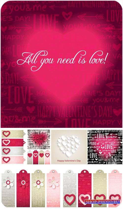 С днем святого Валентина, векторные романтичные фоны