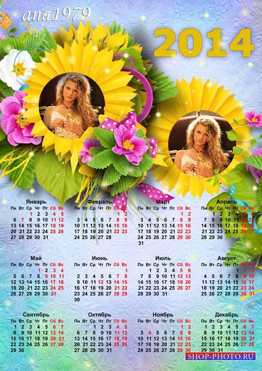 Календарь на 2014 год - Для тебя открыта моя дверь