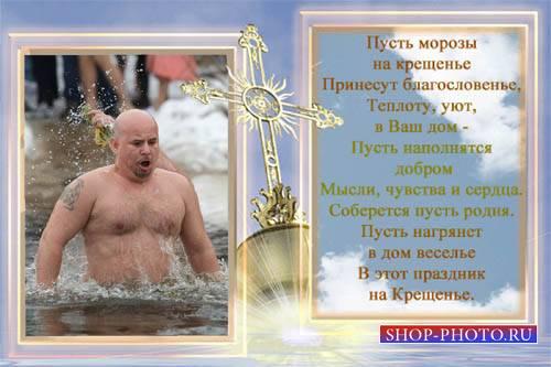 Рамка для фото - Православный праздник Крещения Господня
