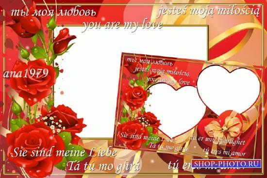 Рамка для фотошопа - Ты моя любовь