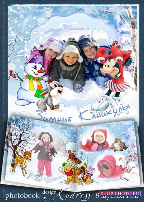 Детская зимняя фотокнига для фотошопа - Веселые каникулы с героями Диснея