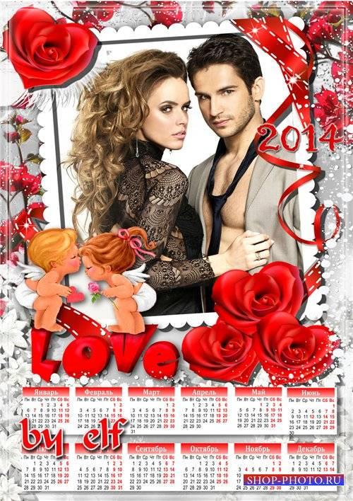 Календарь 2014 для влюблённых - Любовь в моём сердце