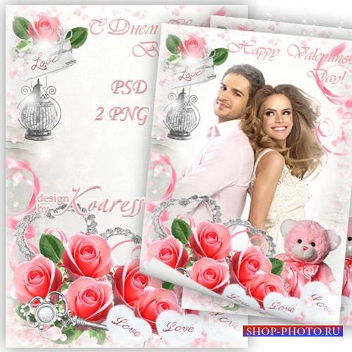 Фоторамка к Дню святого Валентина с розовыми розами, сердечками, подарками