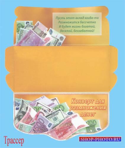 Подарочная обертка конверт  для денег – Умножитель денег