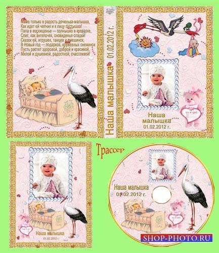 Обложка DVD и задувка на диск –  Наша малышка