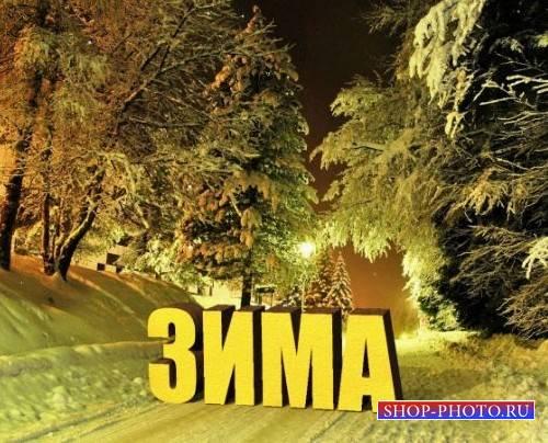 Видео обучающее для photoshop - 3D зима