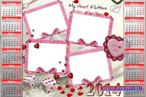 Романтический календарь-рамка на 2014 - Мое сердце бъется только для тебя