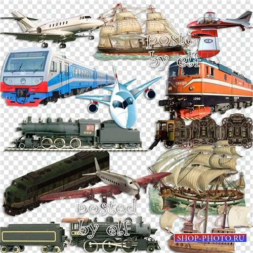 Самолеты, поезда, корабли - клипарт в png
