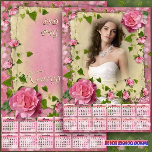 Романтический календарь с рамкой для фото - Очарование винтажных фотографий