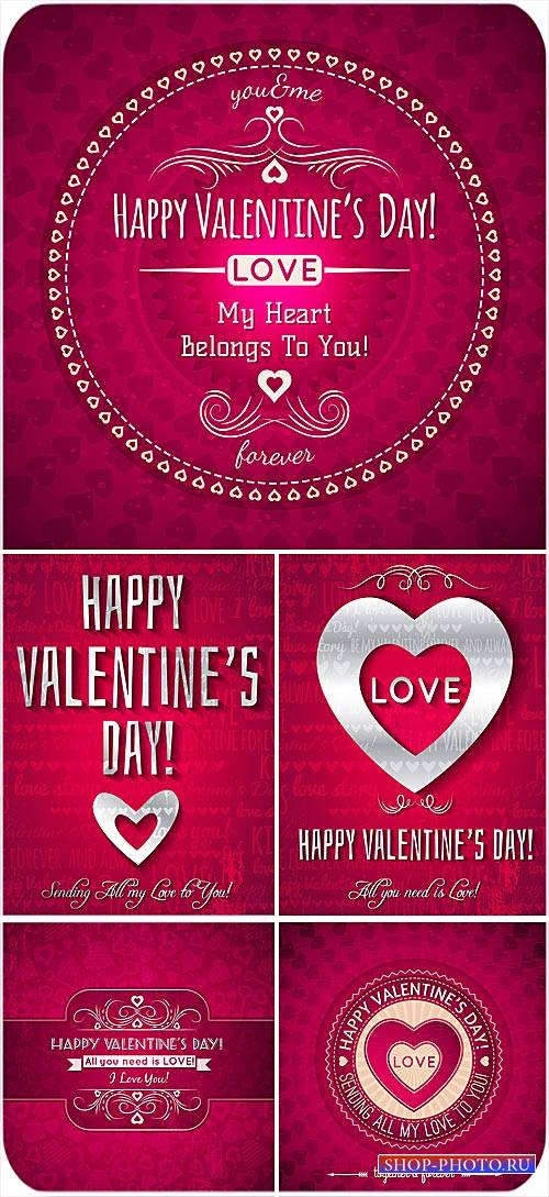 С днем святого Валентина, 14 февраля, романтичные векторные фоны