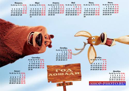 Настенный календарь - Сезон охоты