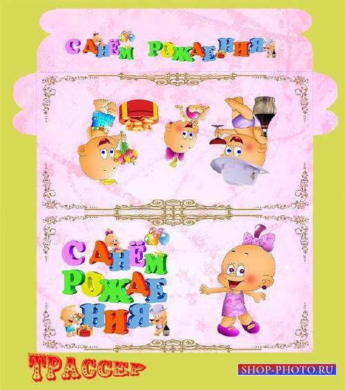 Конверт для денег для девочки -  С днем рождения подруга