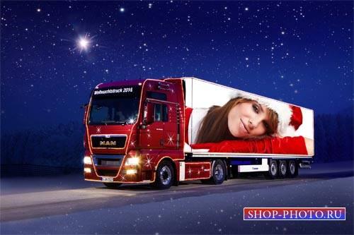 Фоторамка - Фотография на сияющем грузовике