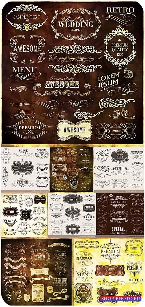 Винтажные дизайнерские элементы в векторе, этикетки, ленты, декор