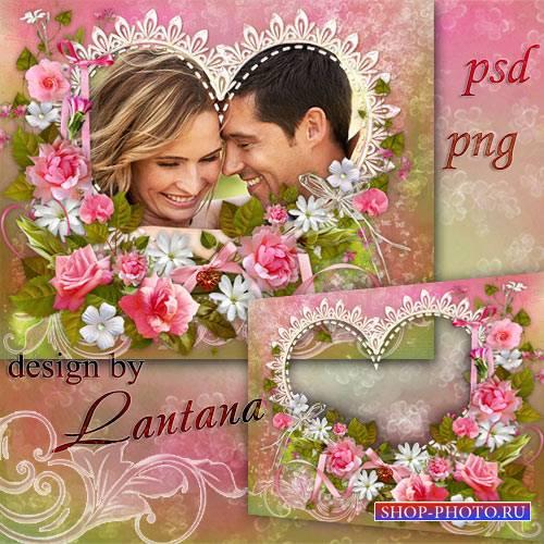 Романтическая рамка - Милое счастье моё