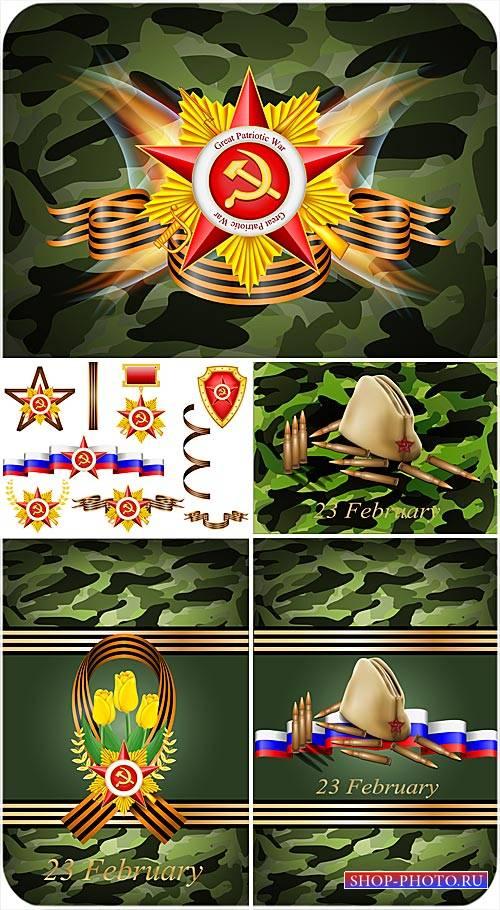 23 февраля, ордена, ленты, вектор