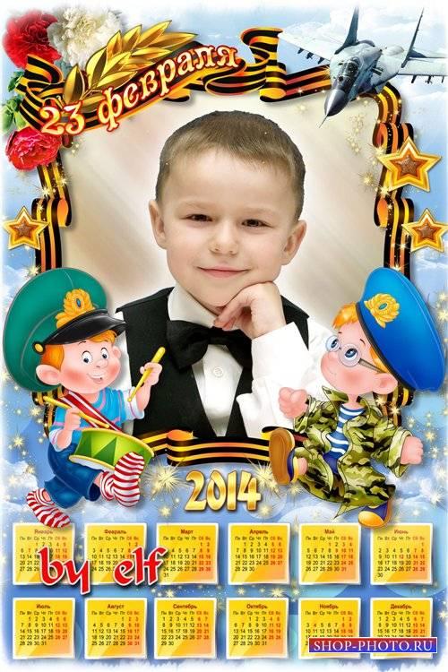 Детский календарь с рамкой для фото на 23 февраля - Шли солдаты, аты-баты