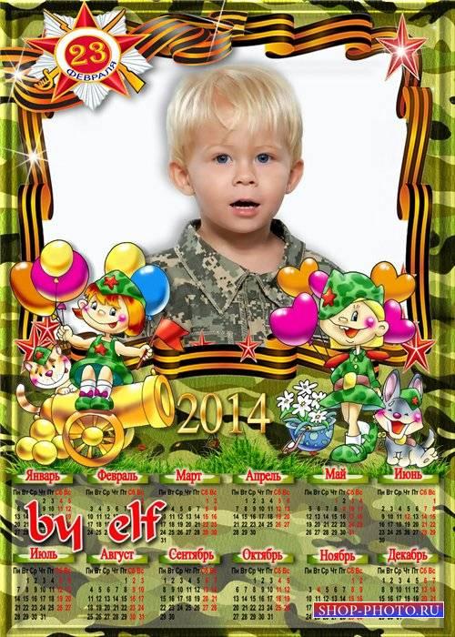Календарь с рамкой для фото – С 23 февраля