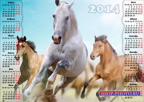 Красивый календарь - Игривые лошади
